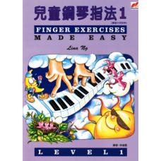兒童鋼琴指法  1