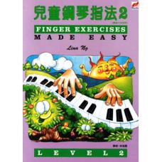 兒童鋼琴指法  2