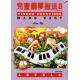 兒童鋼琴指法  3