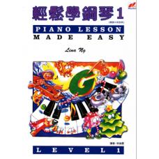 輕鬆學鋼琴  1