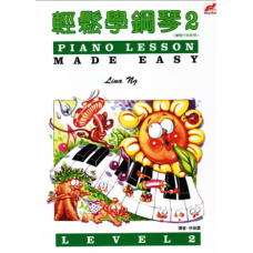 輕鬆學鋼琴  2