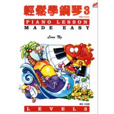 輕鬆學鋼琴  3