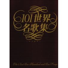 101世界名歌集 (共101首連歌詞及鋼琴譜)
