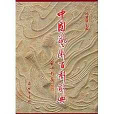 中國藝術百科辭典