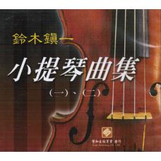 CD:- 鈴木鎭一小提琴曲集 (1 & 2)