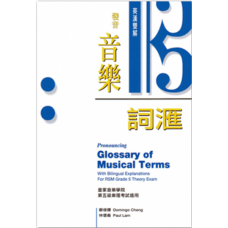 Glossary of Musical Terms  音樂詞匯  (五級樂理適用)