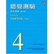 聽覺測驗基本訓練第4級 附CD (2011)