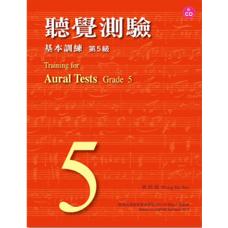聽覺測驗基本訓練第5級 附CD (2011)
