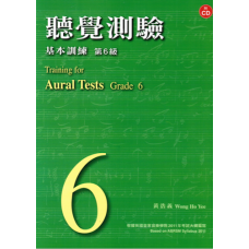 聽覺測驗基本訓練第6級 附CD (2011)