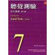 聽覺測驗基本訓練第7級 附CD (2011)