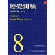聽覺測驗基本訓練第8級 附CD (2011)