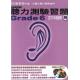 何司能 ABRSM 聽力測驗習題 G.6 (2CDs)