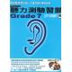 何司能 ABRSM 聽力測驗習題 G.7 (2CDs)