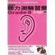 何司能 ABRSM 聽力測驗習題 G.8 (2CDs)