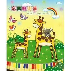 音樂聯絡簿 - 小鹿