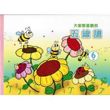 兒童五線簿 - 小蜜蜂(6行)