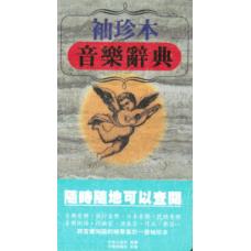 袖珍本音樂辭典 (中.英 / 英.中 翻譯)