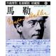 作曲家別名曲解說珍藏版(01) 馬勒