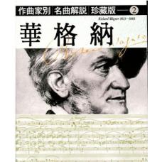 作曲家別名曲解說珍藏版(02) 華格納