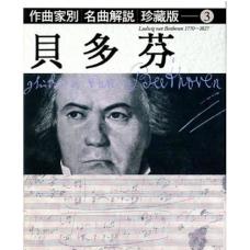 作曲家別名曲解說珍藏版(03) 貝多芬