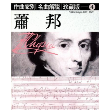 作曲家別名曲解說珍藏版(04) 蕭邦
