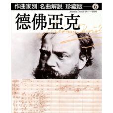作曲家別名曲解說珍藏版(6) 德佛亞克
