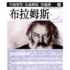 作曲家別名曲解說珍藏版(07) 布拉姆斯