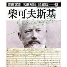 作曲家別名曲解說珍藏版(08) 柴可夫斯基
