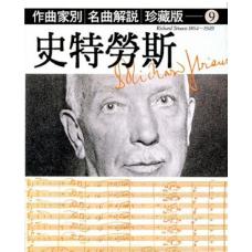 作曲家別名曲解說珍藏版(09) R.史特勞斯