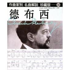 作曲家別名曲解說珍藏版(10) 德布西