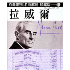 作曲家別名曲解說珍藏版(11) 拉威爾
