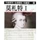 作曲家別名曲解說珍藏版(13) 莫札特 I