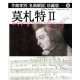 作曲家別名曲解說珍藏版(14) 莫札特 II