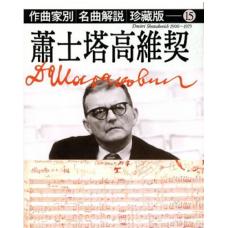作曲家別名曲解說珍藏版(15) 蕭士塔高維契