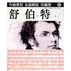 作曲家別名曲解說珍藏版(17) 舒伯特