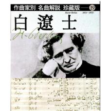 作曲家別名曲解說珍藏版(19) 白遼士