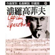 作曲家別名曲解說珍藏版(20) 浦羅高菲夫