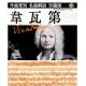 作曲家別名曲解說珍藏版(21) 韋瓦第