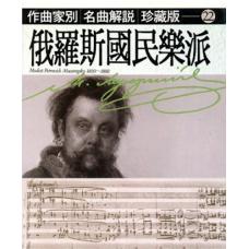 作曲家別名曲解說珍藏版(22) 俄羅斯國民樂派