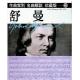 作曲家別名曲解說珍藏版(23) 舒曼