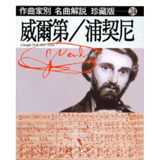 作曲家別名曲解說珍藏版(24) 威爾第 / 涌契尼