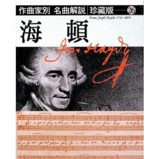 作曲家別名曲解說珍藏版(26) 海頓