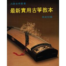 最新實用古箏教本  (內有104首歌曲) The Best New Guzheng Method