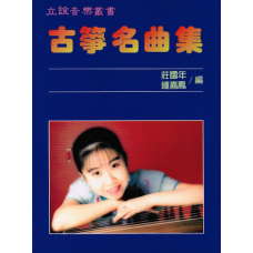 古箏名曲集    (流行曲)