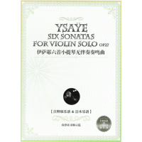 Book + DVD:- Ysaye 6 Sonatas Op.27 for Violin Solo