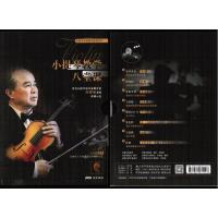DVD:- 小提琴教學八堂課 (八首樂曲)